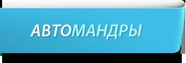 http://www.automandry.com.ua/