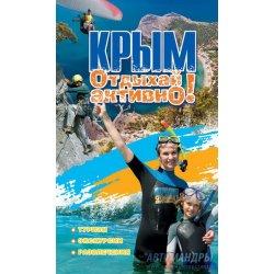 Путеводитель «Крым. Отдыхай активно!» от АССА
