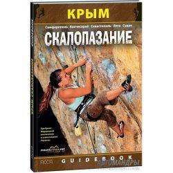 Гайдбук «Крым. Скалолазание» от АССА