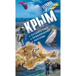 Путеводитель «Крым. Путешествия. Приключения. Экстрим» от АССА