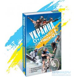 Путеводитель - энциклопедия «Украина. Отдыхай активно!» от АССА