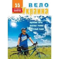 Путеводитель «ВелоУкраина» от АССА