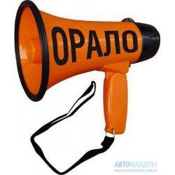 """Мегафон """"Орало"""" от """"Экспедиция"""""""