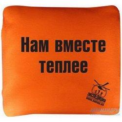 """Автомобильный плед-подушка оранжевый """"Нам вместе теплее"""" от """"Экспедиция"""""""