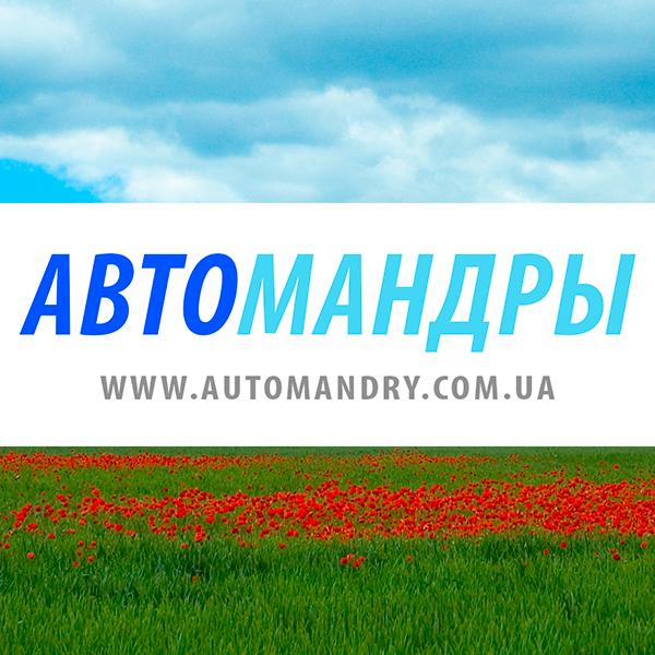 (c) Automandry.com.ua